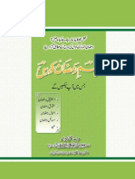 Fahem e Ramzan Course by Mufti Munir Ahmed