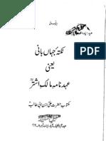 Nuqta-e-Jahan bani -  Ehadnama Malik-e-Ashtar (a.r.)