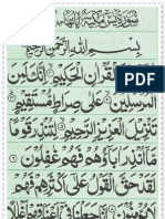 Surah Yaseen with Seven Mubeen.pdf