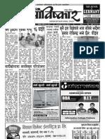 Abiskar National Daily Y2 N146.pdf