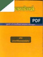 Vaishnavagama VimarshaH - Vraj Vallabha Dwivedi