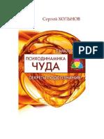 Holnov_S._Psihodinamika_Chuda_Sekre.a4