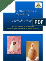 معايير الجودة فى التدريس