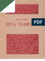 Ίψεν-Έντα Γκάμπλερ