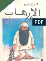 الإرهاب - فرج فودة
