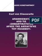 Ae Clausewitz
