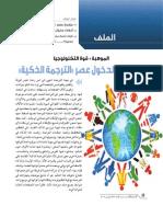 SmartTranslation Cover