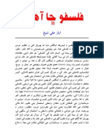 Philosophy lecture in sindhi