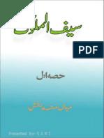 Saif Ul Malook Book