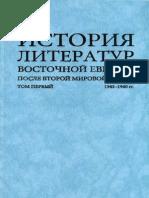 1995 Istorija Literatur VE Posle Vmv 1
