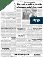 جريدة+الح..
