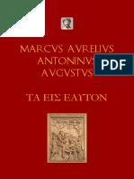 Μάρκου Αντωνίνου Αυτοκράτορος - Tα εις Εαυτόν
