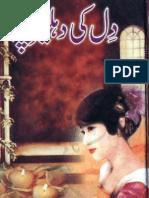 DKDP urdu novels