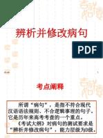 辨析并修改病句课件 (1)