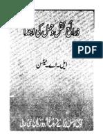 Zaraya e Naql o Hamal Ki Ibteda