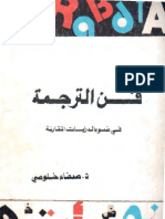 Art of Comparative Translation, in Arabic