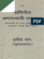 Ashtadhyayi Paniniya Ashtadhyayi Pravachanam Part 03