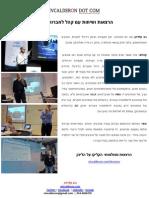 ניב קלדרון- הרצאות ושיחות עם חברות וארגונים