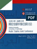 Cambridge in Beijing Programme for Website