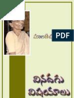 Vinadagu Vishayalu by Malati Chandoor