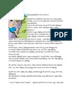 Malayalam Short Stories New