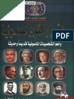 حكومة العالم الخفية-الاسرار الكبري للماسونية واهم الشخصيات الماسونية-04