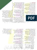 فتق کشاله ران.pdf