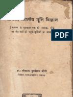 Prachina Bhartiya Murti Vigyan-Dr. Neelkanth Purushottam Joshi