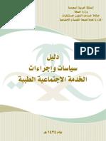 دليل سياسات واجراءات الخدمة الاجتماعية الطبية