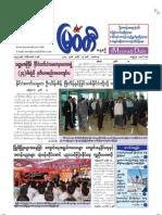 Myawady Daily (15-7-2013)
