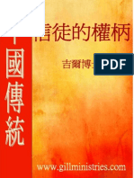 Chinese - Authority of the Believer