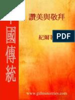 Chinese - Praise and Worship