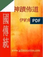 Chinese - Miracle Evangelism