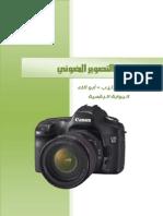 مصطلحات عالم التصوير الرقمي