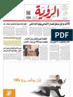 Alroya Newspaper 15-07-2013