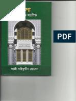 Sema (Qawwali) - সেমা-কাওয়ালী