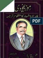 Ramooz E Bekhudi by Allama Muhammad Iqbal Urdunovelist.blogspot.com