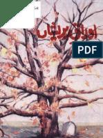 Awraq e Paraishan Ferozuddin Ahmed Karachi 1993