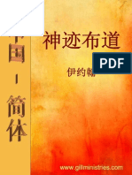 Chinese Simp - Miracle Evangelism