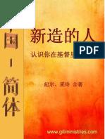 Chinese Simp - New Creation Image