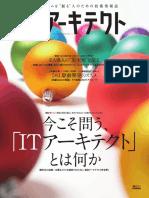 ITアーキテクト Vol.14 00.pdf