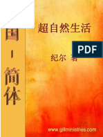 Chinese Simp - Supernatural Living