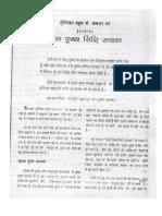 Chaya Purush - Hamzaad Sadhana PDF