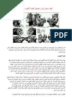 كيف تمول إيران خليجياً ولعبة الكويت الازلية