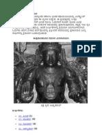 ಕರ್ಣಾಟ ಭಾರತ ಕಥಾಮಂಜರಿ