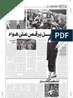 كل يرقص على هواه - سلسبيل بسيسو/تشكيل - عمرو عزت