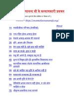 Swami Sharnanand Ji Pravachan List