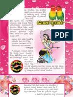 Vip Srungaram