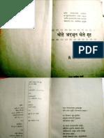 Thode Adhbhut Thode Gudh