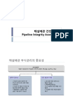 매설배관 건전성평가.pdf